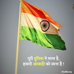 Independence Day Slogans, Independence Day In Hindi