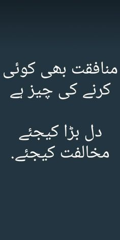 Poetry Text, Poetry Funny, Poetry Lines, Writing Poetry, Emotional Poetry, Poetry Feelings, Poetry Quotes In Urdu, Quotations, Qoutes