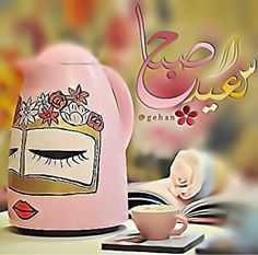 Good Morning, Instagram Posts, Morning Glories, Mornings, Islam, Dresser, Cookies, Closet, Design