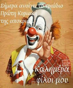 Greek Quotes, Good Morning, Ronald Mcdonald, Happy, Books, Fictional Characters, Face Book, Decor, Buen Dia