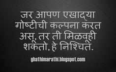 कल्पना #MarathiQuotes #graffity