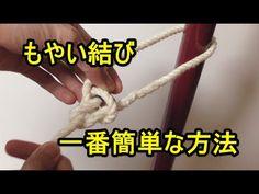 万力結び(南京結び)の解説  株式会社栄興運 - YouTube