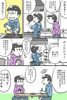 メディアツイート: にさんか(多忙中)(@nisanka_matsu)さん | Twitter