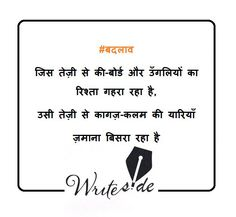 #poetry #hindi #quotes #writeside visit: http://writeside.in