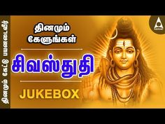 Shiva Songs, Old Song Download, Devotional Songs, Puja Room, Durga Goddess, Mp3 Song, Lord Shiva, Ganesha, Jukebox
