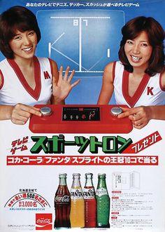 コカ・コーラ スポーツトロンプレゼント ピンクレディー 広告 1977