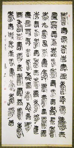 "Shoujo Art Calligraphy Work ""Eight Three Sips"" Calligraphy Text, Japanese Calligraphy, Caligraphy, Chinese Design, Japanese Design, Japanese Art, Ancient Scripts, Chinese Patterns, Writing Art"