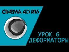 CINEMA 4D R16 - Урок 6 - Деформаторы - YouTube