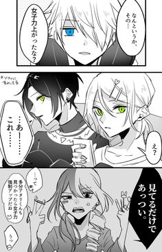 ゆる〜くかりんとう (@compass_karinto) さんの漫画 | 58作目 | ツイコミ(仮) Manga, Anime, Compass, Twitter, Manga Anime, Manga Comics, Cartoon Movies, Anime Music, Animation