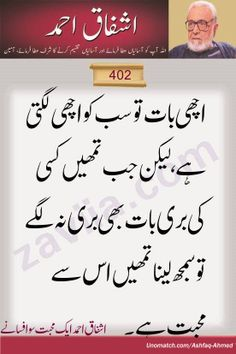 47 Best Ishfaq Ahmad images | Urdu quotes, Deep words ...