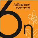 Β Τάξη Δημοτικού, Νεοελληνική Γλώσσα - daskalos4net.gr Εκπαιδευτικό υλικό πρωτοβάθμιας εκπαίδευσης