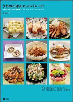 うちのごはんヒットパレード―予約が取れない料理教室「リコズキッチン」の人気レシピ125, http://www.amazon.co.jp/dp/4797370157/ref=cm_sw_r_pi_awdl_XKhkvb0MJZ1V8