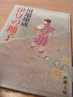 伊豆の踊り子 (川端康成 作) Dancing Girl in Izu (by Yasunari Kawabata)