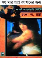 Holo Na, Rotna by Kazi Anwar Hossain bangla adult book pdf Online Public Library, Famous Books, Book Categories, Thriller Books, Free Books Online, Book Writer, Popular Books, Book Format, Novels