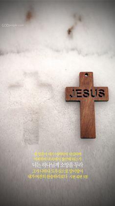 말씀배경화면 Bible Words, Bible Quotes, Bible Illustrations, Philippians 4 13, Give Me Strength, My Jesus, Graphic Design Layouts, My Lord, My Father