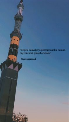 Pray Quotes, Hadith Quotes, Quran Quotes Love, Quran Quotes Inspirational, Muslim Quotes, Islamic Wallpaper Iphone, Mecca Wallpaper, Quran Wallpaper, Islamic Quotes Wallpaper