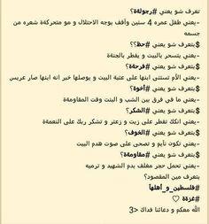 Image via We Heart It https://weheartit.com/entry/126404660/via/22611746 #arabic #Gaza #palestine #sad #عربي #فلسطين