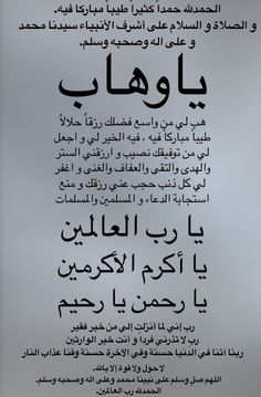 Mustapha Essouktani's media content and analytics Islam Beliefs, Duaa Islam, Islam Hadith, Islam Religion, Islam Muslim, Allah Islam, Islam Quran, Quran Pak, Quran Quotes Inspirational