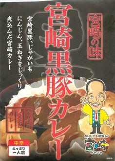 Miyazaki KuroButa