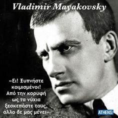 Ο Vladimir Mayakovsky πέθανε στις 14 Απριλίου 1930.