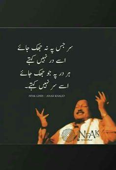 Nfak Quotes, Urdu Quotes Images, Sufi Quotes, Poetry Quotes, Qoutes, Image Poetry, Poetry Pic, Poetry Lines, Urdu Poetry Romantic