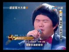 I Will Always Love You http://youtu.be/oyQdCJwJZck って、こんなにいい曲だったのか!ハンサムな審査員の表情が見もの。林育羣 (リン・ユーチュン) さんは『時の流れに身をまかせ (テレサ・テン) http://youtu.be/XBY_bLElmNE 』も素晴らしい。 / ホイットニー・ヒューストンを歌う台湾の男 http://youtu.be/RixgyoPQExw