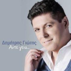 Δείτε το νέο video clip του Δημήτρη Γιώτη «Άντε γειά» http://www.getgreekmusic.gr/blog/deite-neo-video-clip-dimitri-gioti-ante-geia/