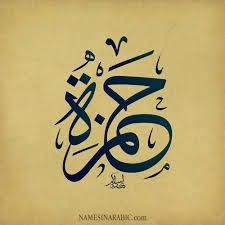 how to write hamza in arabic