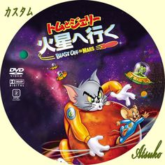Tom and Jerry Blast off to Mars Comic Book Characters, Comic Books, Dolby Digital, Tom And Jerry, Covered Boxes, Box Art, Cover Art, Mars, Cartoon