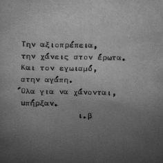 Τα έχω χάσει όλα μαζί σου. Γύρνα, είμαι γυμνός και έχω παγώσει μακρυά σου. Best Quotes, Love Quotes, Quotes Quotes, Saving Quotes, Wattpad Quotes, Aesthetic Words, Words Worth, Greek Quotes, Quote Posters