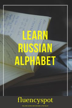 Russian Alphabet and Reading Basics - Fluency Spot Anki is a program that helps you memorize words, laws, poems and basically anything you want. We are going to learn the Russian alphabet with this amazing program. Russian alphabet consists of 33 letters so let's learn it. russian alphabet | russian alphabet learning | russian alphabet letters | russian alphabet worksheets | russian alphabet printable | russian alphabet | Anki | Russian flashcards