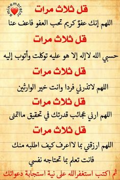 Mimo's media content and analytics Quran Quotes Inspirational, Arabic Quotes, Islamic Quotes, Duaa Islam, Allah Islam, Hadith, Imam Hassan, Muslim Religion, Coran Islam