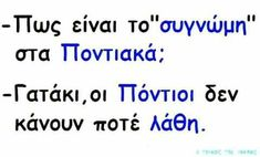 Greek Quotes, True Words, Funny Photos, Funny Memes, Humor, Happy, Stitches, Pictures, Fanny Pics