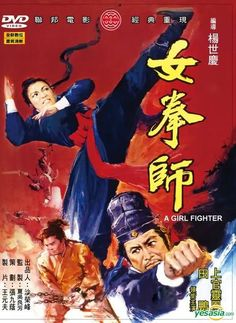 A Girl Fighter is a 1972 Taiwanese and Hong Kong film starring Polly Shang-Kwan Ling Feng