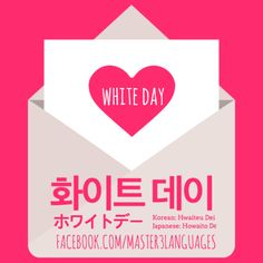 Happy White Day from Master3Languages! #korea #japan #word #korean #japanese #learn #study #vocabulary #phrase #expression #example #poster #postcard #master3languages #english #japanesepod101 #koreanclass101 #englishclass101 Facebook.com/Master3Languages
