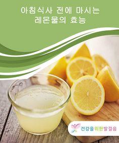 아침식사 전에 마시는 레몬물의 효능  많은 사람들이 건강한 아침 루틴을 지키고 있다: 아침식사 전에 레몬 물 한잔 마시기. Lemon Water, Cantaloupe, Diet Recipes, Benefit, Juice, Fruit, Cooking, Breakfast, Healthy