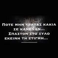 Funny Greek Quotes, Funny Quotes, Make Smile, Funny Phrases, Life Philosophy, Movie Quotes, Cards Against Humanity, Happy, Wallpapers