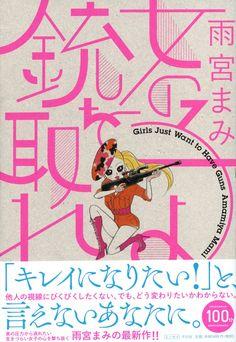 Amazon.co.jp: 女の子よ銃を取れ: 雨宮 まみ: 本