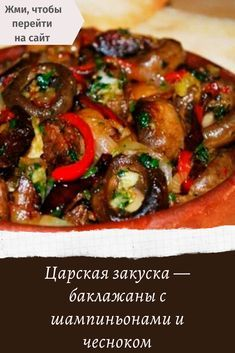 Eggplant, Vegetable Pizza, Food And Drink, Favorite Recipes, Salad, Meat, Chicken, Vegetables, Cooking