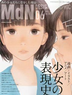 漫画やアニメ、アートの「少女」表現に迫る 『月刊MdN』6月号