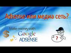 Adsense или медиасеть? Что лучше?