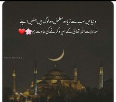 Best Islamic Quotes, Beautiful Islamic Quotes, Islamic Inspirational Quotes, Allah Quotes, Urdu Quotes, Qoutes, Love Romantic Poetry, Indian Quotes, Islam Hadith