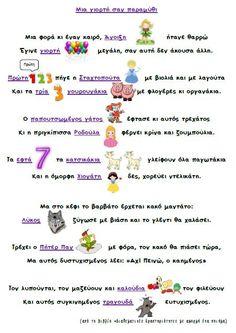 Παγκόσμια Ημέρα Παιδικού βιβλίου - Μια γιορτή σαν παραμύθι! Preschool Education, Music Education, Preschool Activities, School Lessons, School Hacks, School Projects, Greek Language, Speech And Language, Fairy Tale Activities