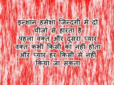जिन्दगी के ऊपर Hindi Thought