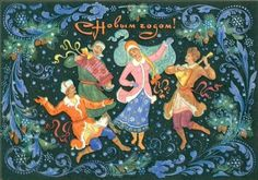 "Russian vintage New Year's postcard. Artist Konstantin Bokarev. The inscription is: ""Happy New Year!"" Merrily dancing people in the Russian traditional costumes. #Russian #art #vintage #postcards"