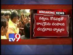 Chandrababu Naidu Warning to Congress Party