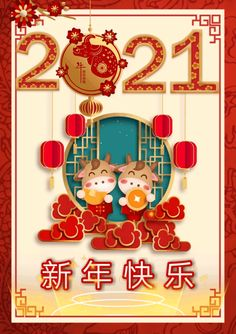 Lunar New Year Greetings, Chinese New Year Greeting, Happy Lunar New Year, Happy Chinese New Year, Chinese Festival, Good Morning Greetings, Gif Pictures, Messages, Seasons