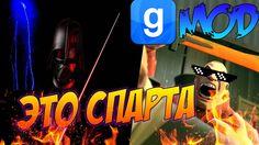 #GarrysMod VS STAR WARS ПОПАЛИ В ЛОВУШКУ This is Спарта #gaming #игра