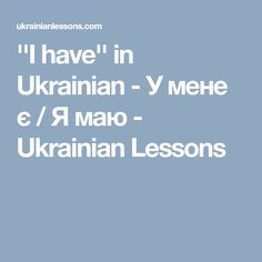 In this short lesson, you will learn two ways to say I have in Ukrainian and practice the one which is more common. Ukrainian Language, Steven Johnson, Teaching, Education, Onderwijs, Learning, Tutorials