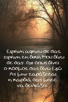 Christianity, Create Yourself, God, Life, Greek, Quotes, Inspiration, Dios, Quotations